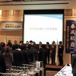 2015年度1月通常総会