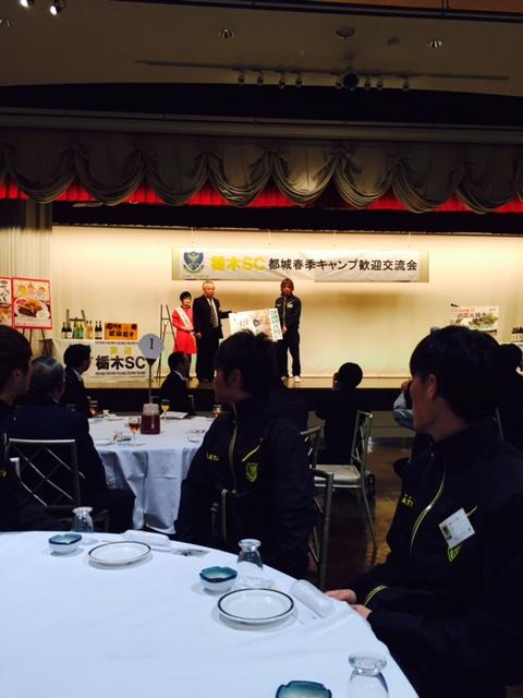 栃木FC交流会