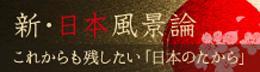 新・日本風景論