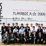 九州地区大会2009 in 福岡
