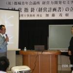 9月経営力開発セミナー