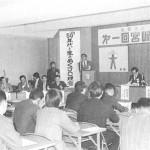 第1回宮崎ブロック協議会