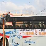 九州地区大会2007 in 都城(大会運営)