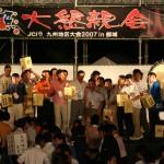 九州地区大会2007 in 都城(大懇親会)