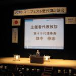 39_2012年度マニュフェスト討論会_2