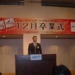 52_2010年度12月卒業式1