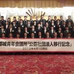 08_2012年度公益社団法人移行記念_0401
