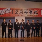 53_2010年度12月卒業式2