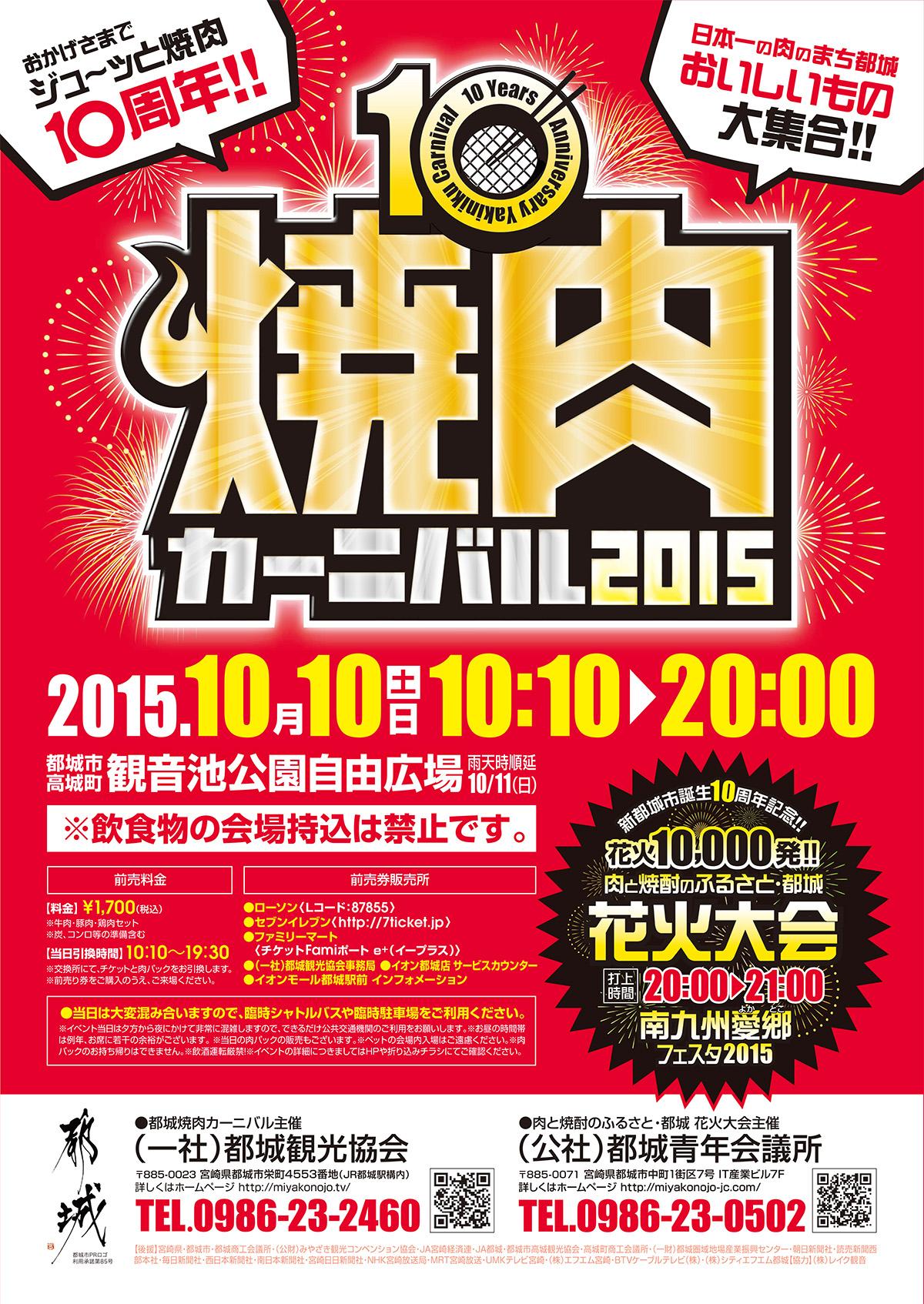 焼肉カーニバル2015