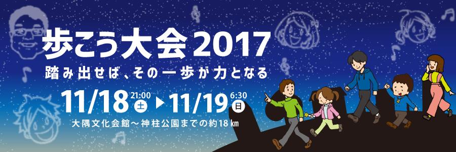 歩こう大会2017