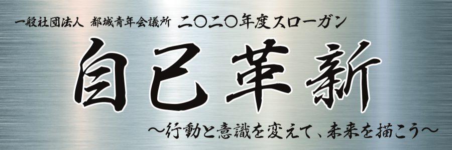 都城青年会議所2020年度スローガン